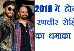 Ranveer Singh and Rohit Shetty to come with ACTION DHAMAAKA next year