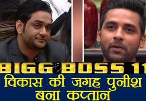 Bigg Boss 11: Puneesh Sharma appointed new captain of the house