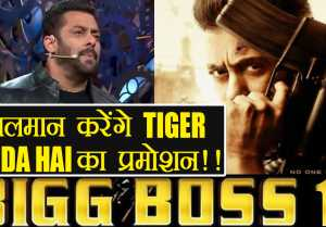 Bigg Boss 11: Salman Khan to PROMOTE Tiger Zinda Hai on Weekend Ka Vaar