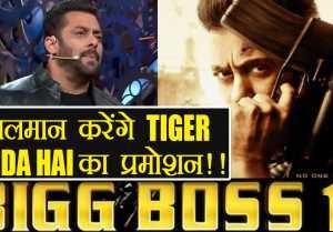 Bigg Boss 11: Salman Khan to PROMOTE Tiger Zinda Hai on Weekend Ka Vaar