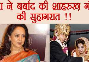 Shahrukh Khan and Gauri Khan FIRST night DESTROYED by Hema Malini; Know Here