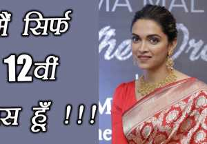 Deepika Padukone REVEALS interesting things about her education; Watch Video