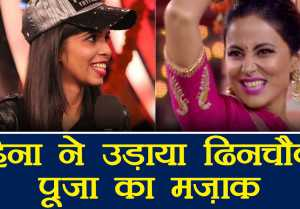 Bigg Boss 11: Hina Khan makes fun of Dhinchak Pooja