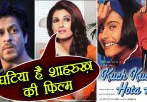 Shahrukh Khan's Kuch Kuch Hota Hai was SHIT, says Twinkle Khanna  FilmiBeat