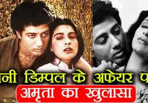 Sunny Deol Dimple Kapadia's AFFAIR: This is how Amrita Singh REACTED  FilmiBeat