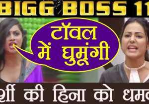 Bigg Boss 11: Arshi Khan TEASES Hina Khan, Says अब TOWEL में घूमूंगी