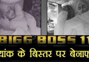 Bigg Boss 11: Priyank Sharma  Benafsha SLEEP on SAME BED !!