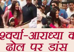 Aishwarya Rai Bachchan and Aaradhya Bachchan Dhol Dance Video in wedding goes VIRAL