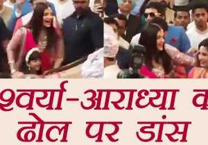 Aishwarya Rai Bachchan and Aaradhya Bachchan Dhol Dance Video in wedding goes VIRAL