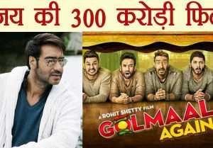 Ajay Devgn's Golmaal Again entered in 300 crore club