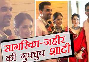 Sagarika Ghatge  Zaheer Khan got married, gave surprise to fans