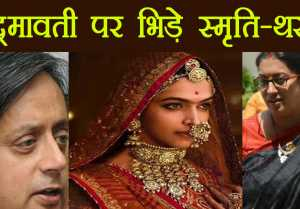 Padmavati Controversy: Smriti Irani slams Shashi Tharoor over his 'Maharaja's' remark