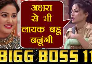 Bigg Boss 11: Hina Khan claims to be a better Bahu than Akshara  FilmiBeat