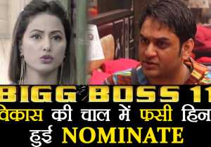 Bigg Boss 11: Hina Khan NOMINATED herself, tricked by Vikas Gupta