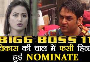 Bigg Boss 11: Hina Khan NOMINATED herself, tricked by Vikas Gupta