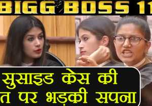 Bigg Boss 11: Sapna Chaudhary LASHES OUT at Bandgi Kalra for DISCUSSING suicide case  FilmiBeat
