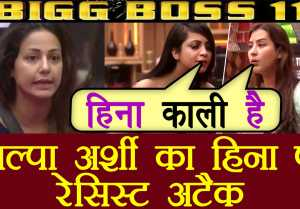 Bigg Boss 11: Arshi Khan & Shilpa Shinde's RACIST comment on Hina Khan makes fans angry  FilmiBeat