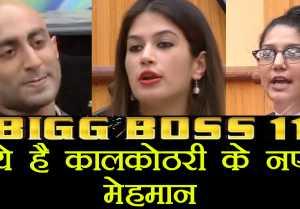 Bigg Boss 11: Sapna Chaudhary, Akash Dadlani and Bandgi Kalra sent to KAALKOTHRI FilmiBeat