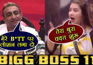 Bigg Boss 11: Akash Dadlani ASKS Shilpa Shinde to put LOTION on his PRIVATE part