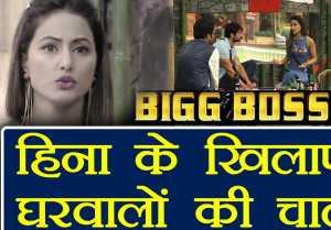 Bigg Boss 11: Vikas Gupta, Arshi Khan, Hiten PLAN AGAINST Hina Khan  FilmiBeat