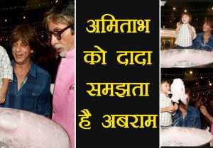 Shahrukh Khan's son AbRam thinks Amitabh Bachchan is his Grandfather; Here's why