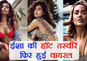 Esha Gupta HOT pictures goes VIRAL again; Check out here