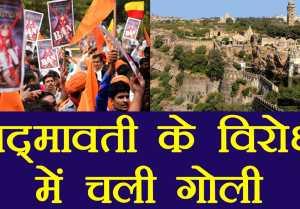 Padmavati controversy: Chittorgarh Fort में Protest के दौरान चली गोलियां