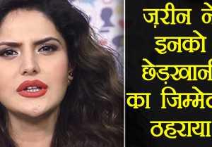 Zareen Khan ने लगाया Aksar 2 के filmmakers पर ये आरोप