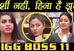 Bigg Boss 11: Hina Khan LIE EXPOSED about Arshi Khan