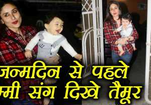 Kareena Kapoor and Taimur Ali Khan LATEST APPEARANCE