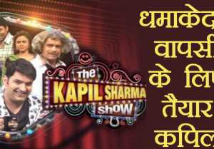Kapil Sharma Show: Kapil Sharma READY to LAUNCH his show  FilmiBeat