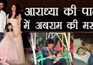 Aaradhya Birthday Bash: Shahurkh Khan  Abram ENJOYING 'Jhula Ride'