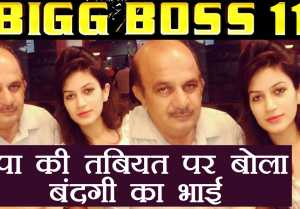 Bigg Boss 11: Bandgi Kalra BROTHER SPEAKS on Father's health !  FilmiBeat