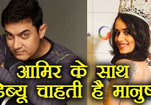 Manushi Chhillar wants her Bollywood debut with Aamir Khan: Here's Why