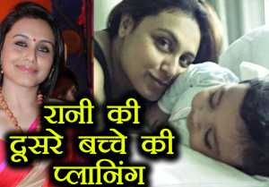 Rani Mukerji planning for Second BABY after Adira  FilmiBeat