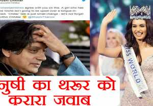Manushi Chhillar's chilled out response to Shashi Tharoor