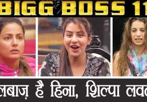 Bigg Boss 11: Hina Khan is CALCULATIVE, Shilpa Shinde is LOVELY, says Benafsha