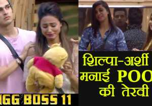 Bigg Boss 11: Shilpa Shinde  Arshi Khan REMEMBER Hina Khan's POOH in UNIQUE way