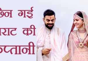 Virat Kohli Anushka Sharma: Virat Kohli की शादी के बाद छिनी Captaincy, Know Why  FilmiBeat