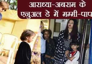 Shahrukh Khan  Aishwarya Rai ATTEND Abram  Aaradhya ANNUAL day at Ambai School