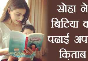 Soha Ali Khan shares beautiful pictures with daughter Inaaya while reading her book