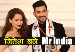Jitesh Singh Deo Mr India 2017:  know Interesting facts about him FilmiBeat