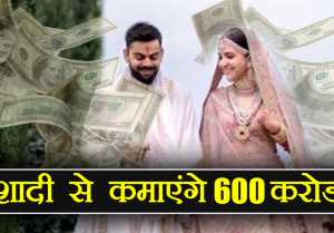Virat Kohli  Anushka Sharma Wedding: Now Couple will earn 600 Crores annually