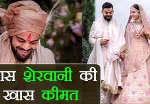 Virat  Anushka Wedding: Virat's EXPENSIVE Sherwani made of Raw Silk: Know more