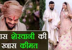 Virat  Anushka Wedding: Virat's EXPENSIVE Sherwani made of Raw Silk: Know more