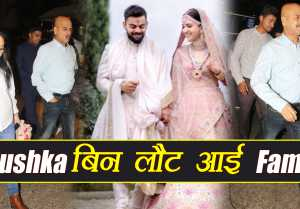 Virat  Anushka Wedding: Anushka's family is back to Mumbai for RECEPTION preparation