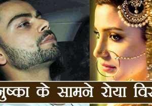 Virat Kohli  Anushka Sharma Wedding: When Virat Breaks down in front of Anushka