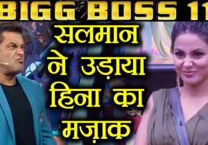 Bigg Boss 11: Salman Khan MIMICS Hina Khan during 'Weekend Ka Vaar'