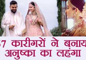 Virat Kohli  Anushka Sharma: Anushka ने पहना 67 कारीगरों द्वारा बनाया गया लहंगा