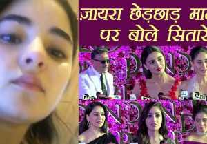 Zaira Wasim: Alia Bhatt, Mouni Roy, Kareena, Sridevi and other celebs REACT; Watch Video